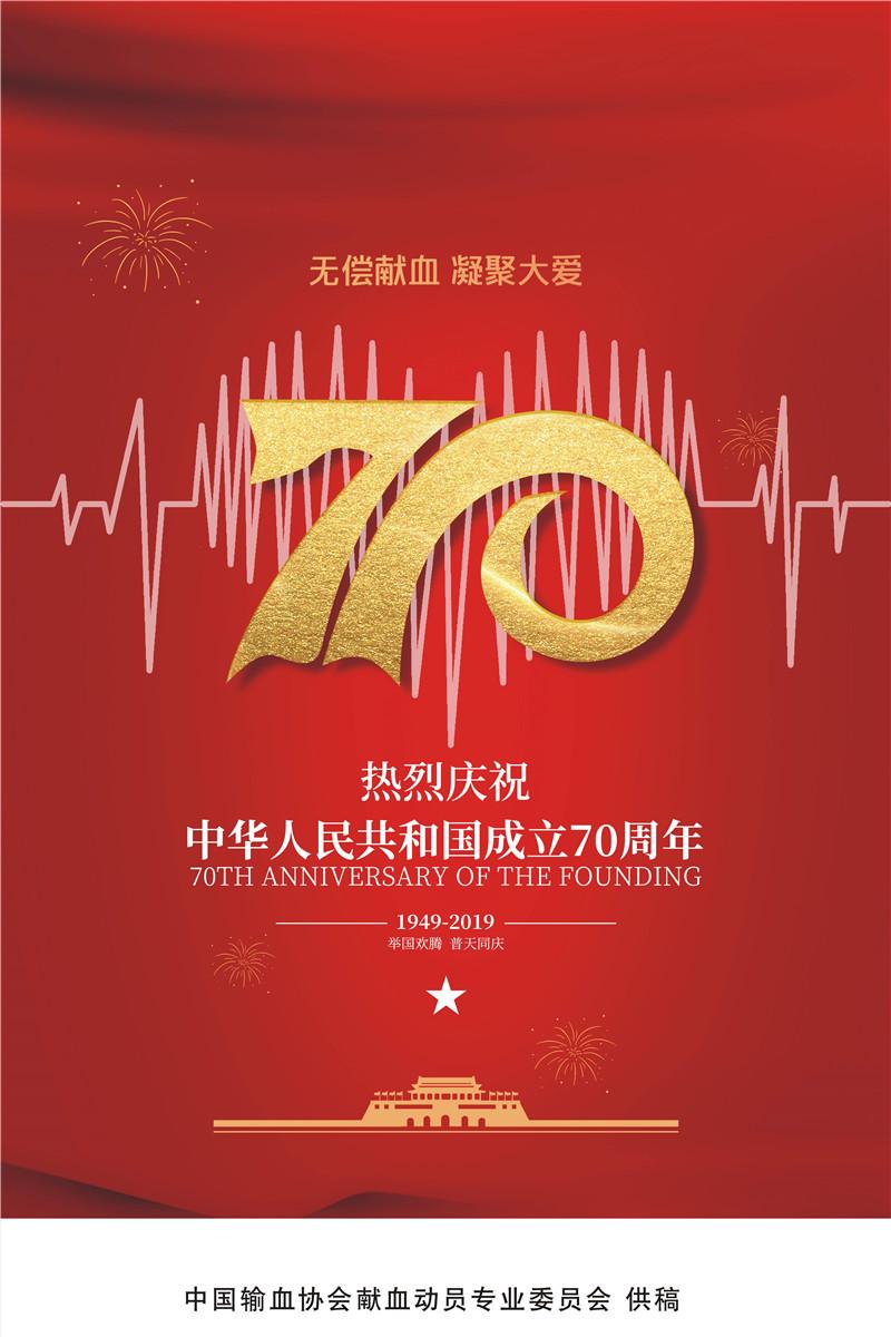 """""""庆祝中华人民共和国成立70周年""""宣传海报来啦~"""