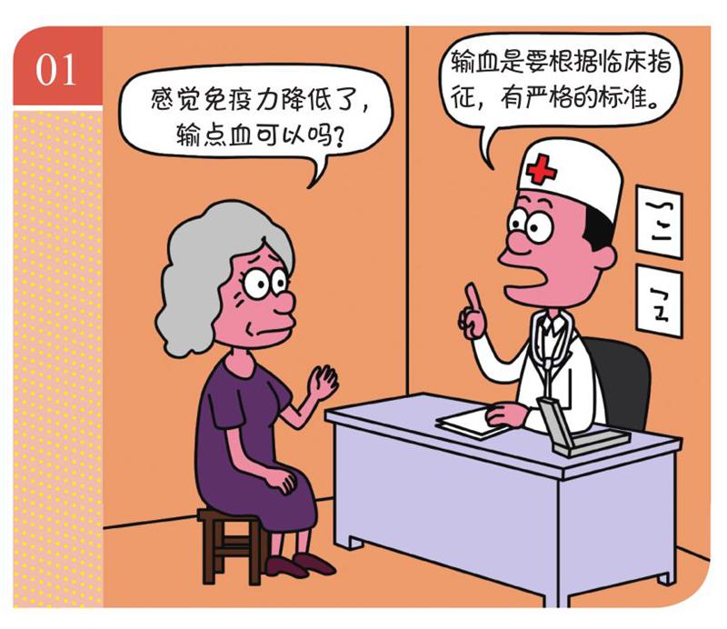 老年人可以通过输血提高免疫力吗?